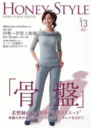 A社「HONEY-STYLE」エリア取材記事