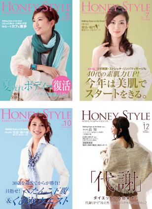 A社会員誌「HONEY-STYLE」モデル撮影
