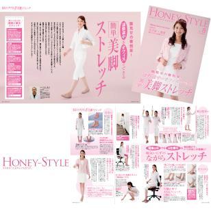 A社「HONEY-STYLE」特集記事