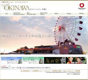大和ハウス工業沖縄エリアプロモSPサイト