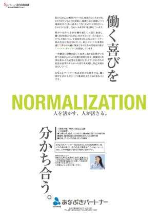 穴吹興産企業広告「Spirits of anabuki」