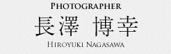 Photographer 長澤 博幸 Hiroyuki Nagasawa