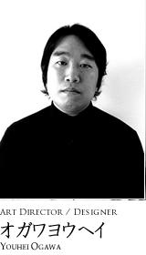 Art Director / Designer オガワヨウヘイ Youhei Ogawai