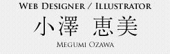 Web Designer / Illustrator 小澤 恵美 Megumi Ozawa