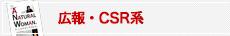 広報CSR