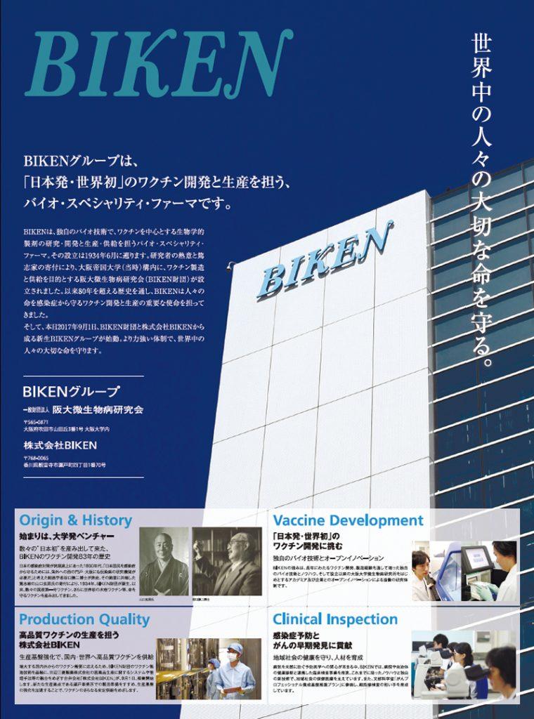 阪大微生物病研究会(BIKEN)企業広告