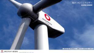 大和エネルギー風力発電事業PRサイト