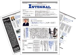 ミウラ社内報「Integral」