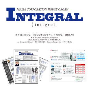 ミウラ社内報/Webサイト「Integral」