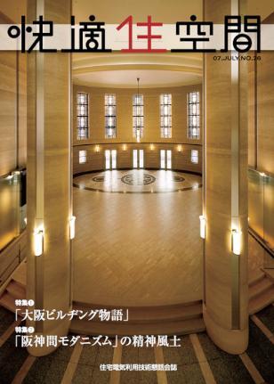 関西電力企業広報誌「快適住空間」