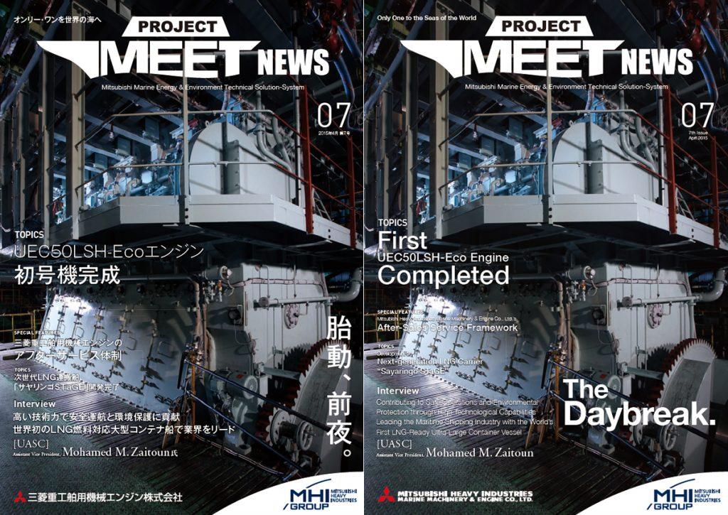 三菱重工マリンマシナリ株式会社 広報誌「PROJECT NEET NEWS」